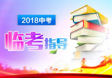 2018年中考考前指导