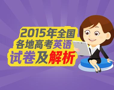 2015年全国各地高考英语试卷及解析