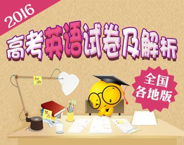 2016年全国各地高考英语试卷及解析