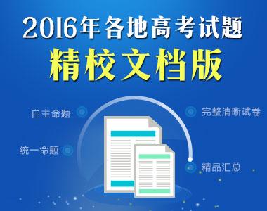 2016年各地高考试题精校文档版
