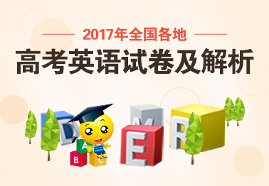 2017年全国各地高考英语试卷及解析