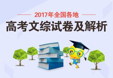 2017年全国各地高考文综试卷及解析