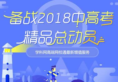 备战2018中高考-必博网bbo娱乐高端增值服务