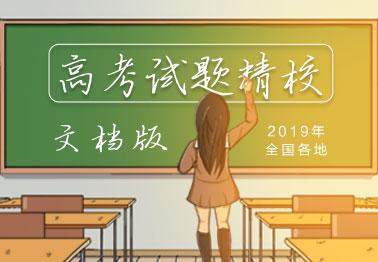 2019年高考试题精校版试题