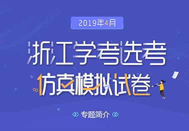 2019年4月浙江学考选考仿真模拟试卷