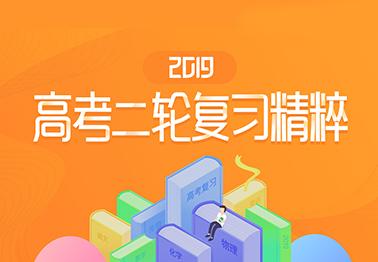 2019年高考二轮复习精粹