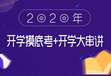2019-2020学年下学期开学摸底考及开学大串讲