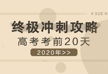 2020年高考考前20天終極沖刺攻略