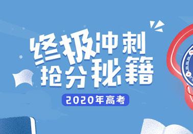 2020年高考�K�O�_刺��分秘籍系列