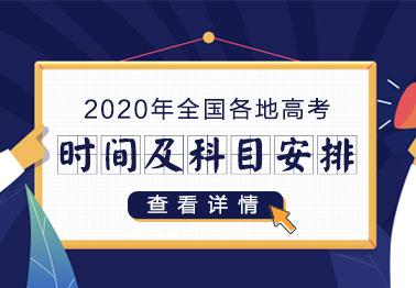 2020年全国各地88必发电脑版网页登录时间及科目安排