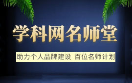 【钱柜官网官方网站名师堂】助力个人品牌建设 百位名师计划正式启动