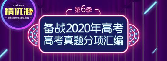 精优汇2019第6季