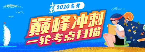 巅峰冲刺山东省2020年高考之一轮考点扫描
