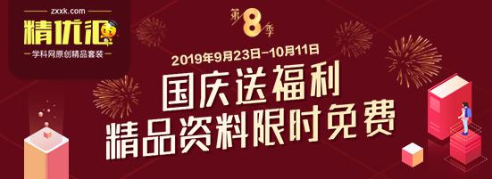 精优汇第8季 | 【国庆福利】精品资料限时免费