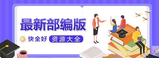 2019年秋最新部编版资源大全
