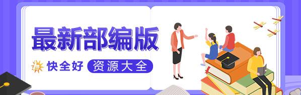 2019年最新最强钱柜官网秋最新部编版资源大全