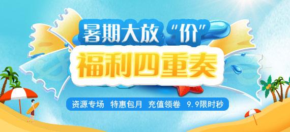 高2019暑假作業及答案大全-學科網暑期大放價活動專題!