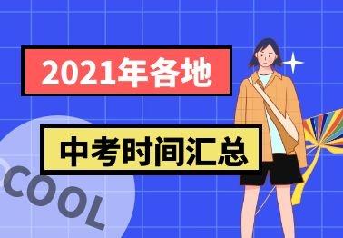 2021年各地中考时间及考试科目汇总