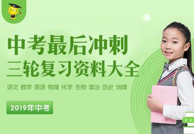 2019年中考三轮复习资料大全