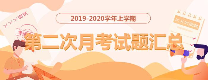 2019-2020瀛﹀勾涓婂鏈熺浜屾鏈堣�冭瘯棰樻眹鎬�