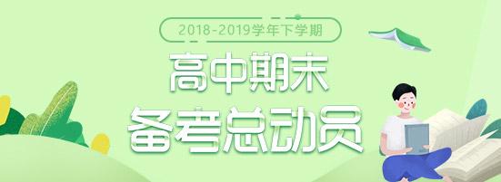 2018-2019学年下学期高中期末考备考总动员