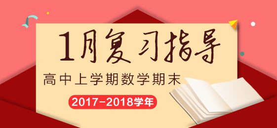 2017-2018学年高中上学期数学期末(1月)复习指导
