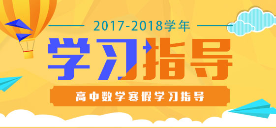 2017-2018学年高中数学寒假学习指导