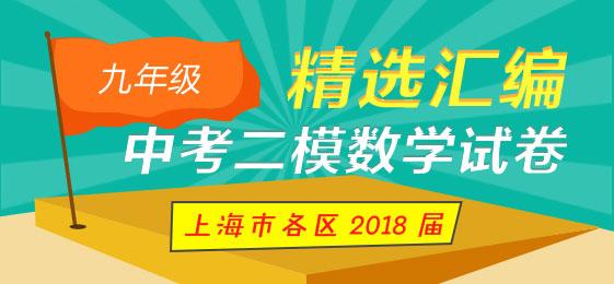 上海市各区2018届九年级中考二模数学试卷精选汇编
