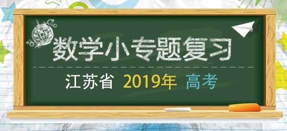 江苏省2019年高考数学小专题复习