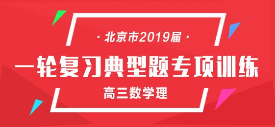 北京市2019届高三数学理一轮复习典型题专项训练