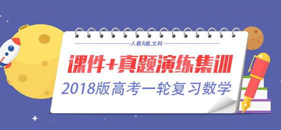 2018版高考数学(人教A版,文科)一轮复习课件+真题演练集训