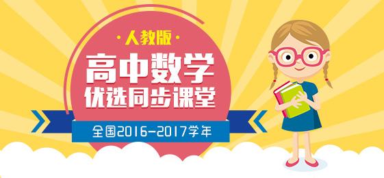 学科网2016-2017学年高中数学优选同步课堂(人教A版)
