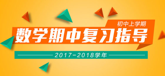 2017-2018学年初中上学期数学期中复习指导