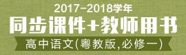 2017-2018学年高中语文(粤教版,必修一)同步课件+教师用书