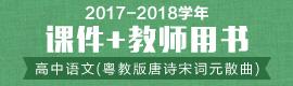 2017-2018学年高中语文(粤教版唐诗宋词元散曲)课件+教师用书