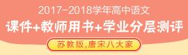 2017-2018学年高中语文(苏教版,唐宋八大家)课件+教师用书+学业分层测评