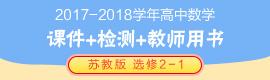 2017-2018学年高中数学(苏教版 选修2-1)课件+检测+教师用书