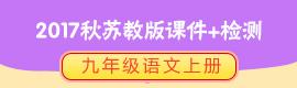 2017秋苏教版九年级语文上册(课件+检测)