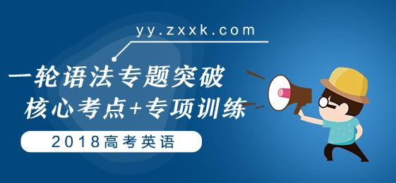 2018高考一轮语法专题突破(核心考点+专项训练)