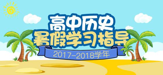 2017-2018学年高中历史暑假学习指导
