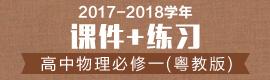 2017-2018学年高中物理必修一(粤教版)课件+练习