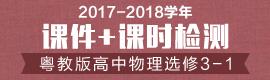 2017-2018学年粤教版高中物理选修3-1(课件+课时检测)