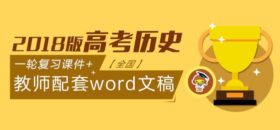 2018版高考历史(全国)一轮复习课件+教师配套word文稿