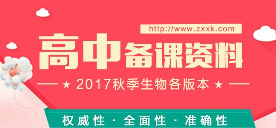 2017秋季生物各版本备课资料(高中)