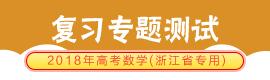 2018年高考数学(浙江省专用)复习专题测试