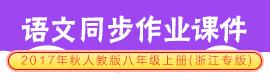 2017年秋人教版八年级语文上册(浙江专版)同步作业课件