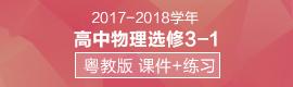 2017-2018学年高中物理选修3-1(粤教版 课件+练习)