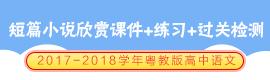 2017-2018学年粤教版高中语文短篇小说欣赏课件+练习+过关检测