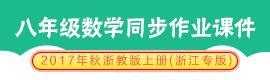 2017年秋浙教版八年级数学上册(浙江专版)同步作业课件