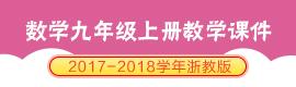2017-2018学年浙教版数学九年级上册教学课件